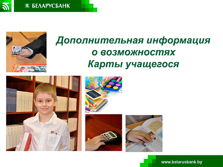 iCards.by - Карта учащегося